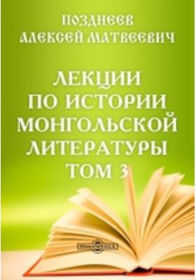 Лекции по истории монгольской литературы. Том 3