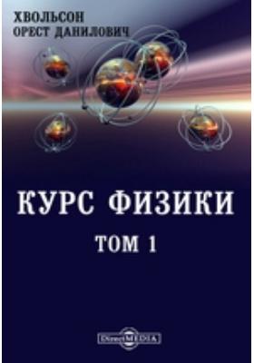 Курс физики. Т. 1