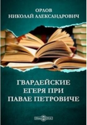 Гвардейские егеря при Павле Петровиче
