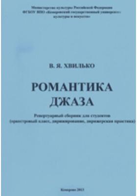 Романтика джаза. Репертуарный сборник