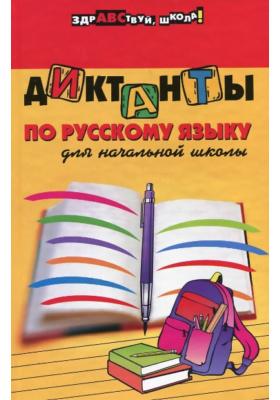 Диктанты по русскому языку для начальной школы : 8-е издание