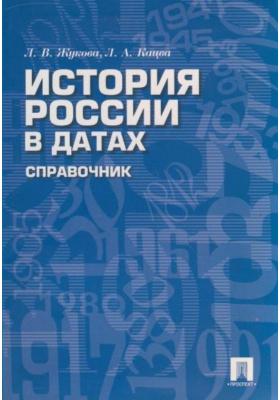 История России в датах : Справочник