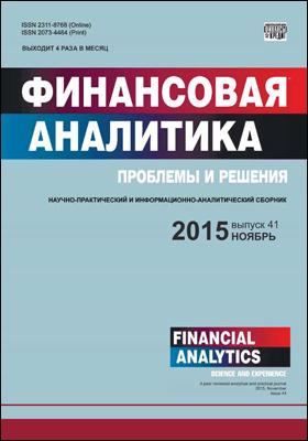 Финансовая аналитика = Financial analytics : проблемы и решения: научно-практический и информационно-аналитический сборник. 2015. № 41(275)