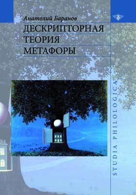 Дескрипторная теория метафоры