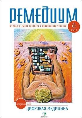 Ремедиум: ежемесячный специализированный информационно-аналитический журнал о российском рынке лекарств и медицинской техники. 2017. № 6(244)