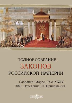 Полное собрание законов Российской империи. Собрание второе 1860. Приложения. Т. XXXV. Отделение III