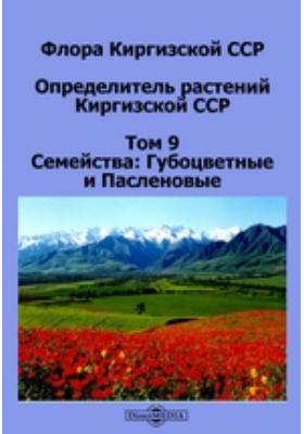 Флора Киргизской ССР : Определитель растений Киргизской ССР. Т. 9. Семейства: Губоцветные и Пасленовые