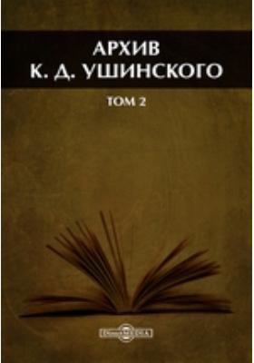 Архив К. Д. Ушинского. Т. 2