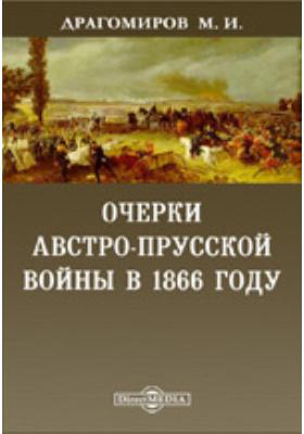Очерки австро-прусской войны в 1866 году. С большим планом Кинеггрецкого поля сражения /