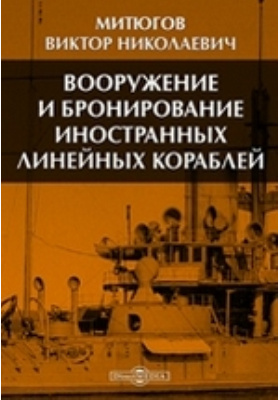 Вооружение и бронирование иностранных линейных кораблей