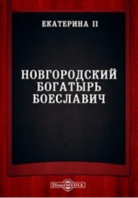 Новгородский богатырь Боеславич