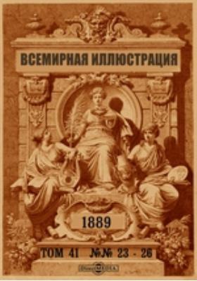 Всемирная иллюстрация: журнал. 1889. Т. 41, №№ 23-26