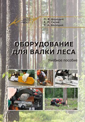 Оборудование для валки леса: учебное пособие