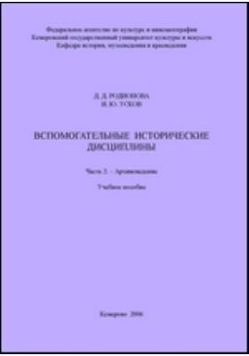 Вспомогательные исторические дисциплины: учебное пособие, Ч. 2. Архивоведение