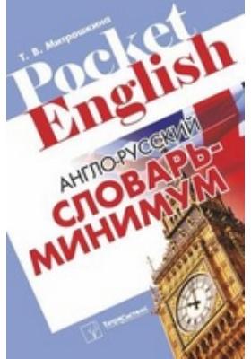 Англо-русский словарь-минимум: словарь