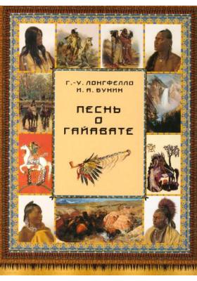 Песнь о Гайавате = The Song of Hiawatha