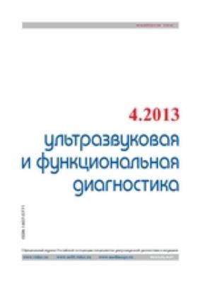 Ультразвуковая и функциональная диагностика: журнал. 2013. № 4