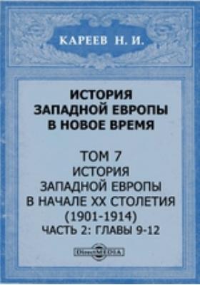 История Западной Европы в Новое время(1901-1914). Т. 7. История Западной Европы в начале XX столетия, Ч. 2. главы 9-12
