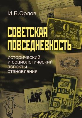 Советская повседневность исторический и социологический аспекты становления: монография