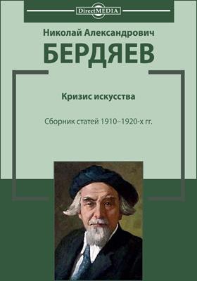 Кризис искусства : сборник статей 1910–1920-х гг.: сборник научных трудов
