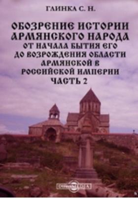 Обозрение истории армянского народа от начала бытия его до возрождения области Армянской в Российской империи, Ч. 2