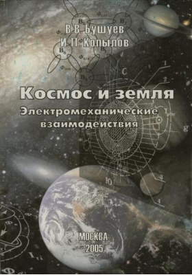 Космос и Земля. Электромеханические взаимодействия