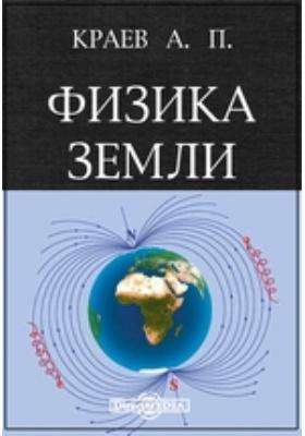 Физика Земли. Электорметрия