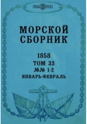 Морской сборник. 1858. Т. 33, №№ 1-2, Январь-февраль
