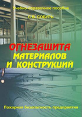 Огнезащита материалов и конструкций : учебно-справочное пособие: учебное пособие
