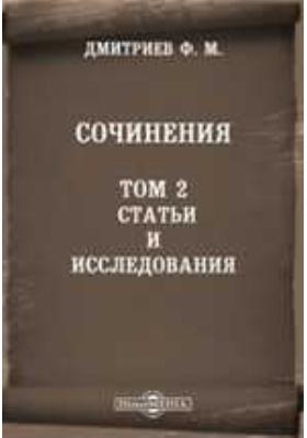 Сочинения. Т. 2. Статьи и исследования