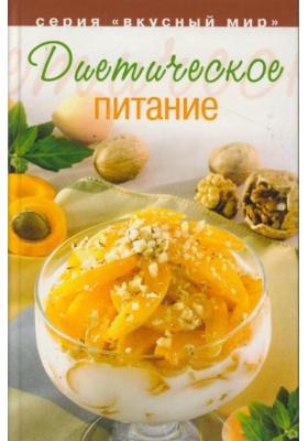 Диетическое питание : 2-е издание
