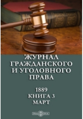 Журнал гражданского и уголовного права: журнал. 1889. Книга 3, Март