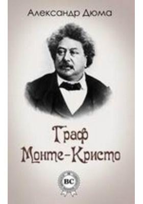 Граф Монте-Кристо
