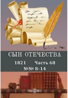Сын Отечества: журнал. 1821. №№ 8-14, Ч. 68