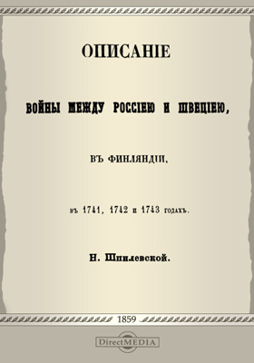 Описание войны между Россией и Швецией в Финляндии в 1741, 1742 и 1743 годах: историко-документальная литература
