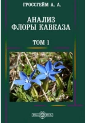 Анализ флоры Кавказа: монография. Т. 1