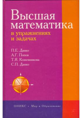 Высшая математика в упражнениях и задачах : Учебное пособие для вузов. 7-е издание, исправленное