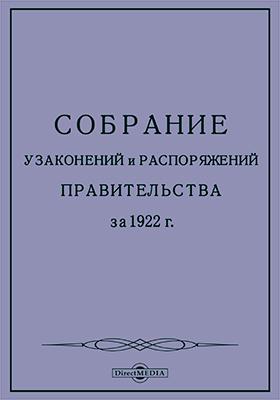 Собрание узаконений и распоряжений правительства за 1922 г