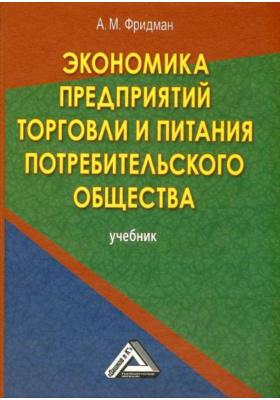 Экономика предприятий торговли и питания потребительского общества : Учебник. 2-е издание
