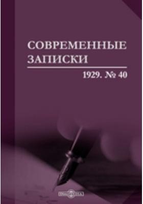 Современные записки. 1929. № 40