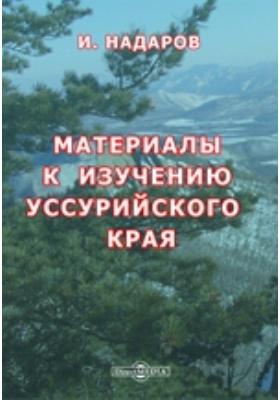 Материалы к изучению Уссурийского края