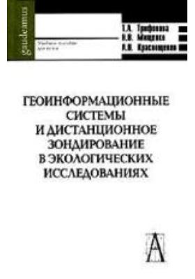 Геоинформационные системы и дистанционное зондирование в экологических исследованиях. Учебное пособие для вузов