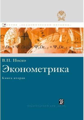 Эконометрика: учебник. Кн.2, Ч. 3,4
