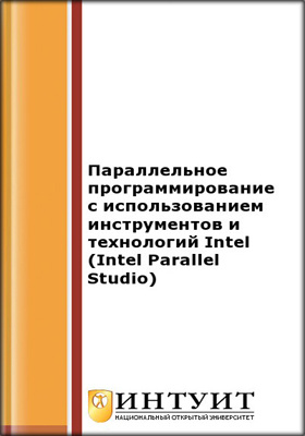 Intel Parallel Programming Professional (Introduction)