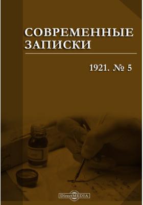 Современные записки: журнал. 1921. № 5