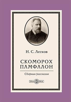 Скоморох Памфалон : сборник рассказов: художественная литература