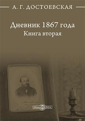 Дневник 1867 года. Кн. 2
