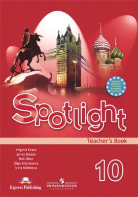 Spotlight 10. Teacher's Book = Английский язык. Книга для учителя. 10 класс : Пособие для общеобразовательных организаций. 4-е издание
