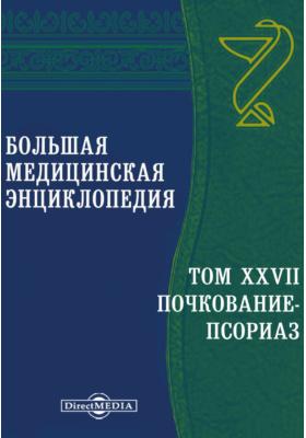 Большая медицинская энциклопедия. Т. XXVII. Почкование-Псориаз