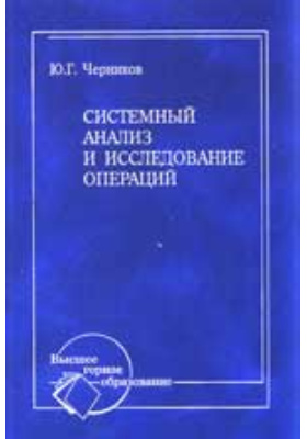 Системный анализ и исследование операций: учебное пособие